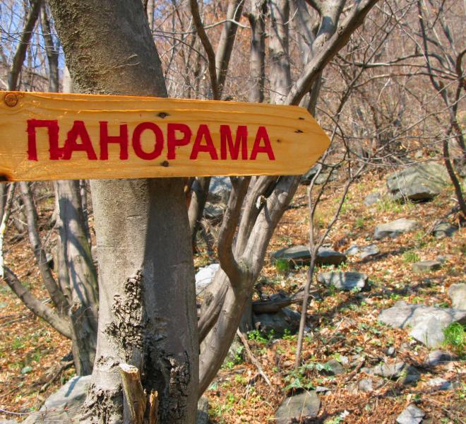 """Туристическа пътека """"Панорама"""""""